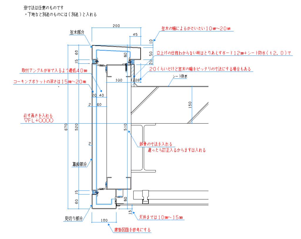 幕板 書き方 CAD
