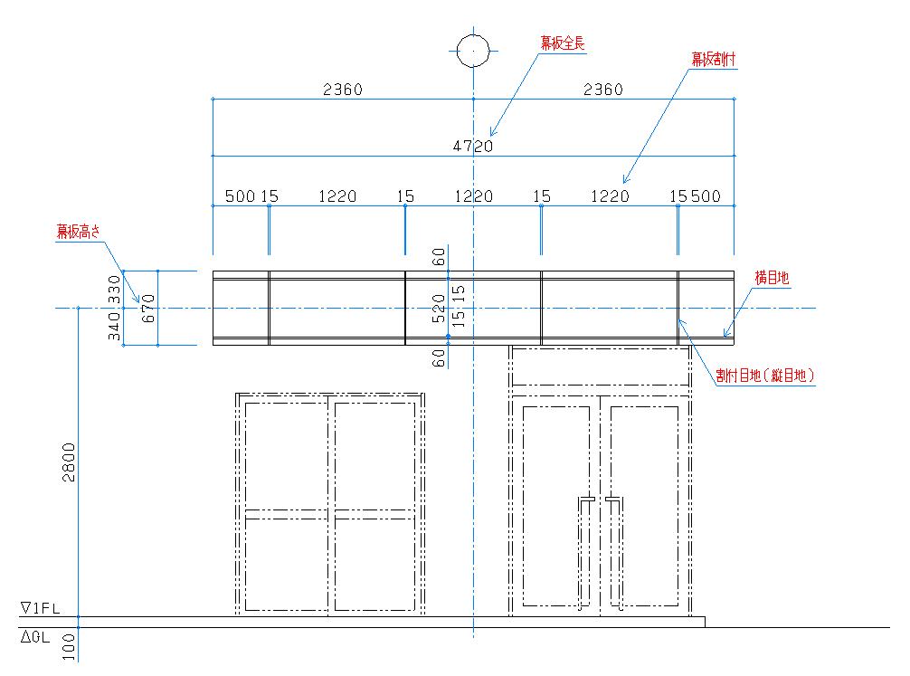 幕板 割付 CAD