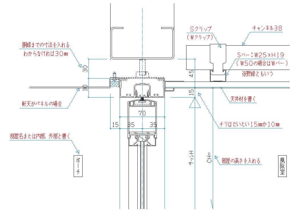 アルミサッシ 断面図