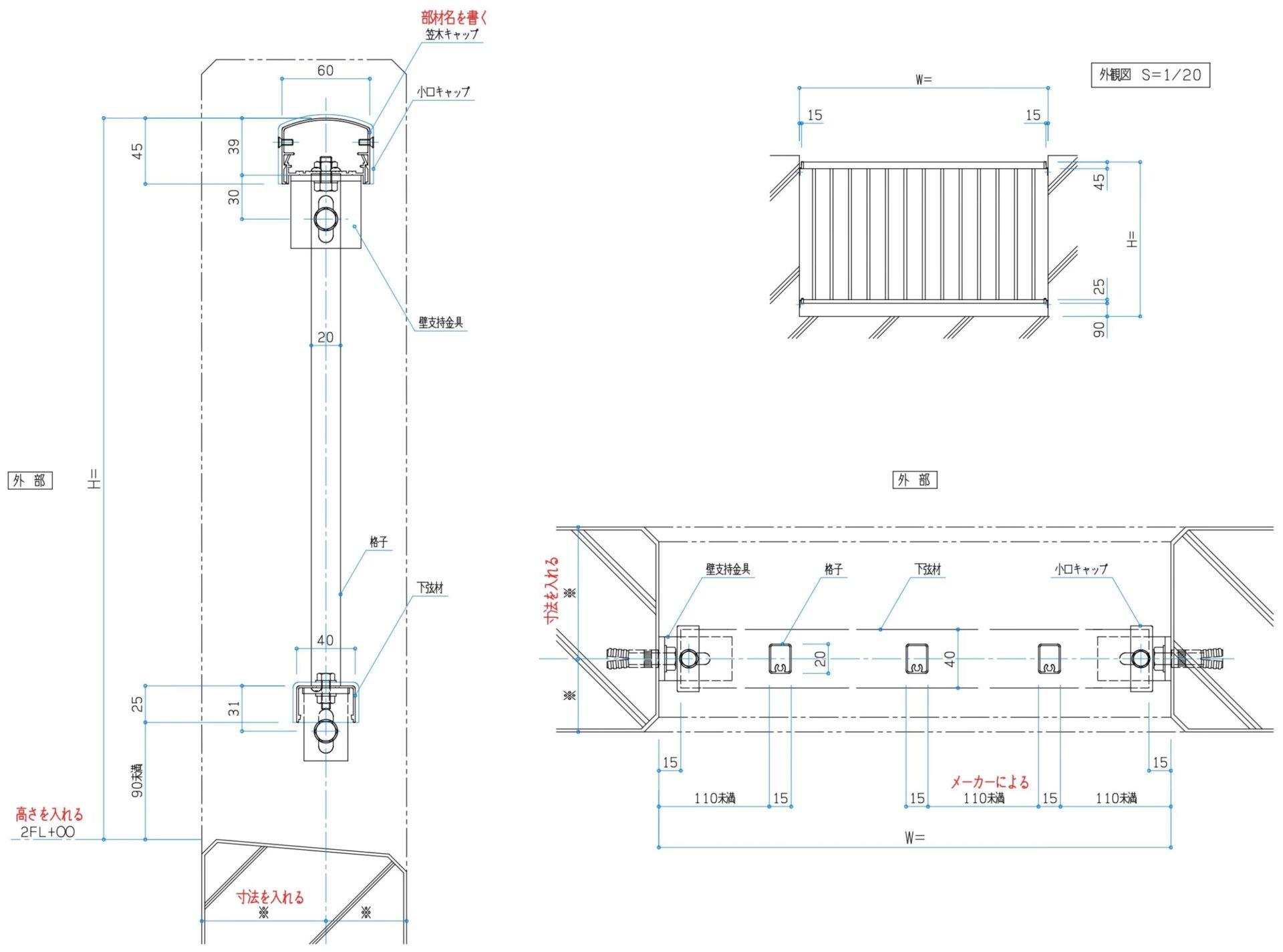 手摺 壁支持 納まり CAD