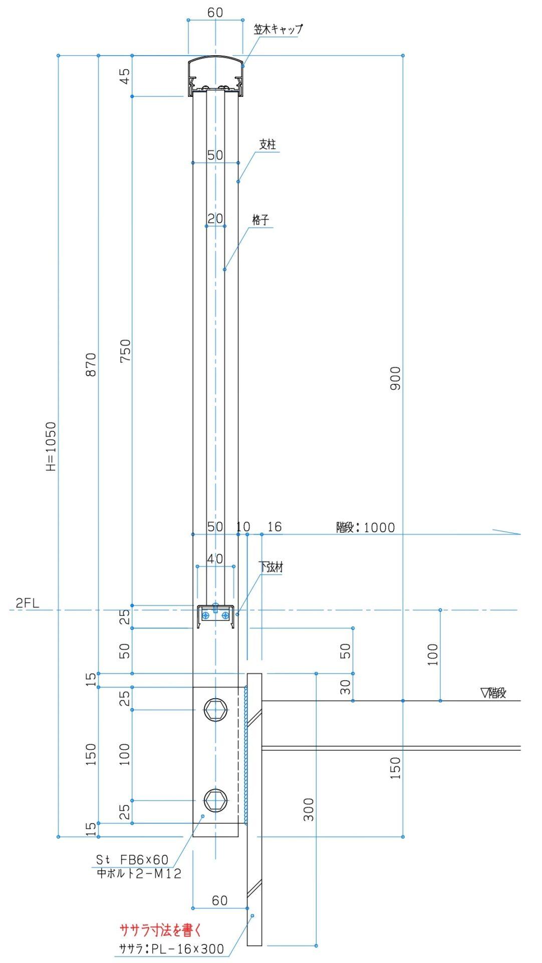 階段手摺 断面 CAD
