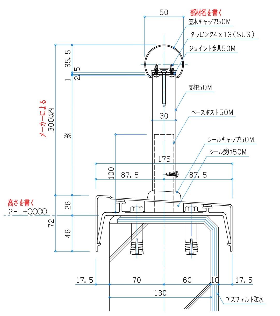 丸手摺 納まり CAD