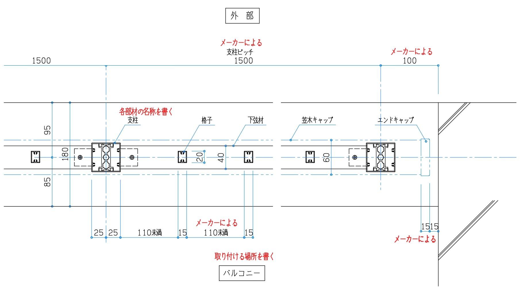 手摺 施工図 CAD