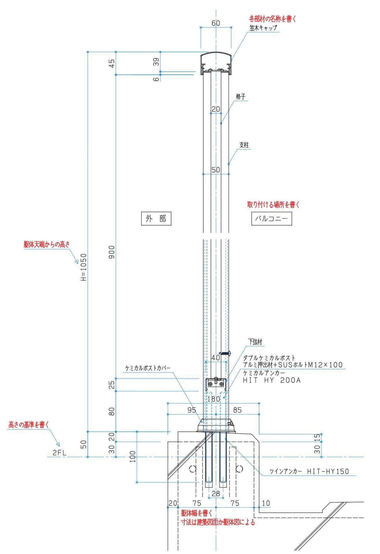 手摺 書き方 CAD